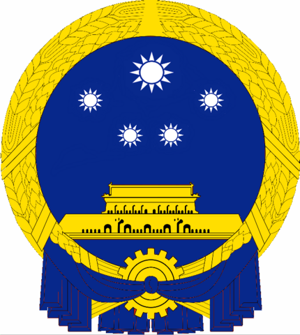 File:New Chinese Emblem.png