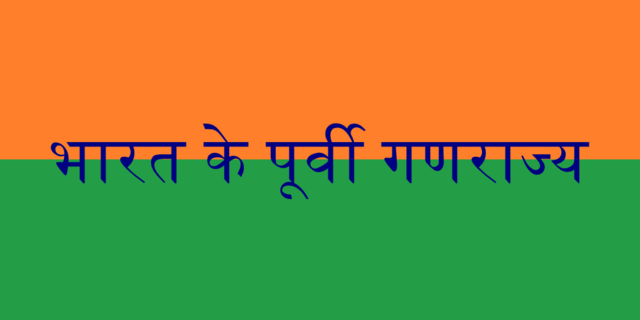 File:Flag of East India (1861 HF).png