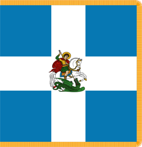 File:579px-Hellenic Army War Flag svg.png