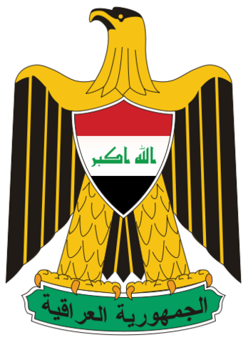 File:Coat of Arms of Iraq.png