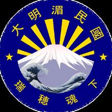 National Emblem of Japan (Myomi)