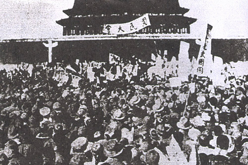 File:May fourth 1919.jpg