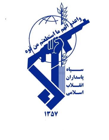 File:Iranian Revolutionary Guards logo.png