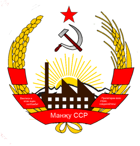 File:Sovietmanchuria.png