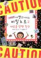 AWA-Korean.jpg
