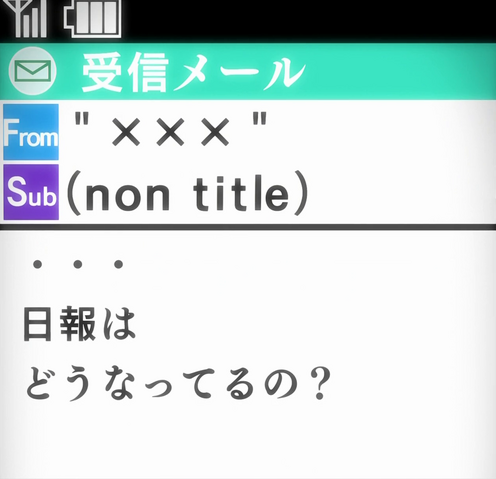 File:Mysterious Text.png