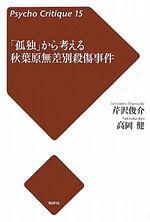 Kodoku kara kangaeru Akihabara Musabetsu Sasshō Jiken