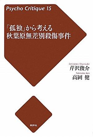 File:Kodoku kara kangaeru Akihabara Musabetsu Sasshō Jiken.jpg