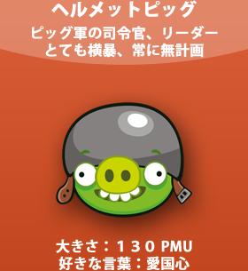 File:Helmet Pig JP.PNG