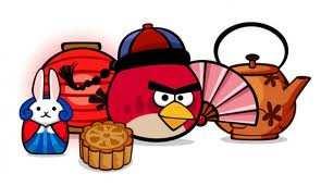 File:Chinese Red Bird.jpg