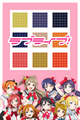 Banner love live.png