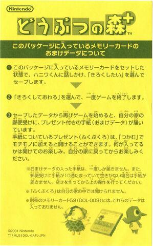 File:AF+ Info Memory Card.jpg