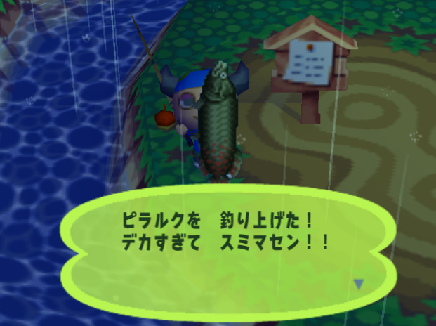 File:Arapaima (Animal Forest e+ caught)3.PNG