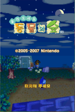 File:Animal Crossing- Wild World Korean Title Screen (늘러오세요동물의숲).PNG