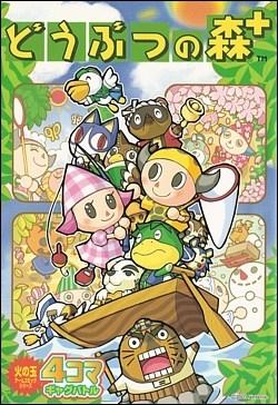 File:Dobutsu no Mori + 4koma gag battle Vol. 1.jpg