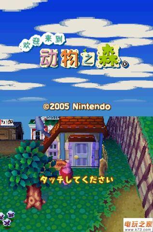 File:Animal Crossing Wild World- Mandarin Title Screen (欢迎来到動物之森).jpg