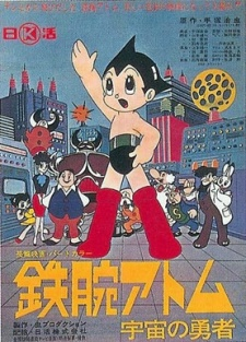 Tetsuwan Atom Uchuu no Yuusha Mighty Atom the brave in space 1964