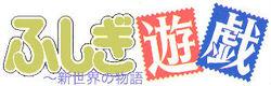 Fushigi2 zps48185843