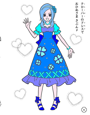 File:Cure Water Princess.png