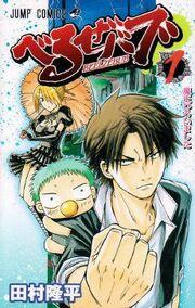 Beelzebub manga Volume 1
