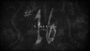 Attack on Titan Ep 16 Title Card