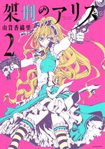 Alice in Murderland Volume 2