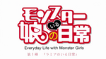 Monster Musume Episode 1 Title Card