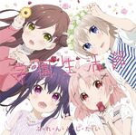School-Live OP Friend Shitai CD Cover