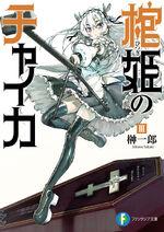 Chaika Light Novel Volume 3