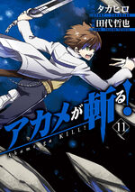 Akame ga Kill Vol 11