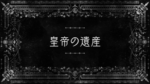 Chaika Season 2 Title Card 05