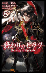 Seraph of the End Volume 8