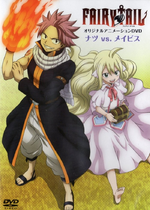 Natsu vs. Mavis DVD Cover