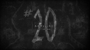 Attack on Titan Ep 20 Title Card