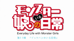 Monster Musume Episode 11 Title Card