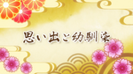 Tsugumomo Title Card 06