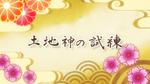 Tsugumomo Title Card 04