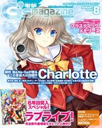 Charlotte Cover (Dengeki G August 2015)