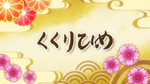Tsugumomo Title Card 03