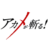 Akame ga Kill (Franchise Logo)