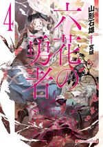 Rokka Braves of the Six Flowers LN Vol 4