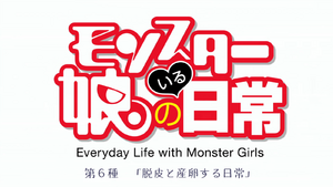 Monster Musume Episode 6 Title Card