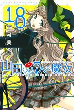 Yamada-kun and the Seven Witches Volume 18