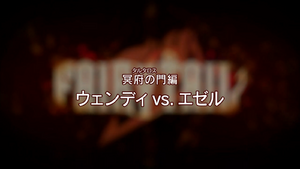 Fairy Tail Episode 243 Title Card