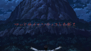 Akame ga Kill Title 11