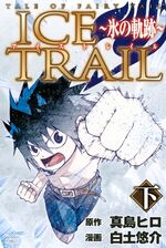 Ice Trail 下 (Fairy Tail)