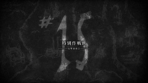 Attack on Titan Ep 15 Title Card