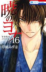 Yona of the Dawn Volume 16