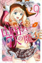 Yamada-kun and the Seven Witches Volume 9