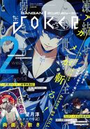 Gangan Joker February 2016 Issue